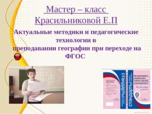 Мастер – класс Красильниковой Е.П Актуальные методики и педагогические техно