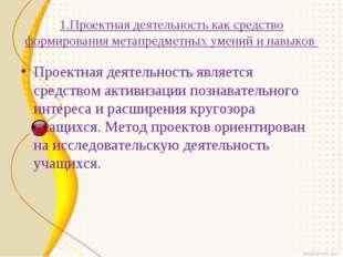 1.Проектная деятельность как средство формирования метапредметных умений и на