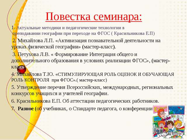 Повестка семинара: 1. Актуальные методики и педагогические технологии в препо...