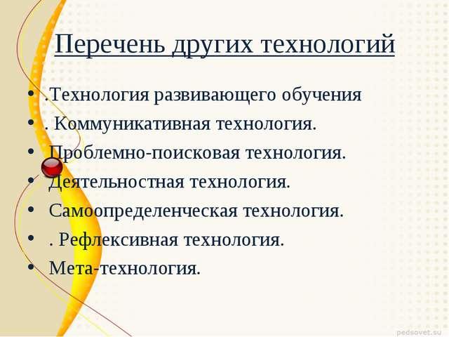 Перечень других технологий .Технология развивающего обучения . Коммуникативна...