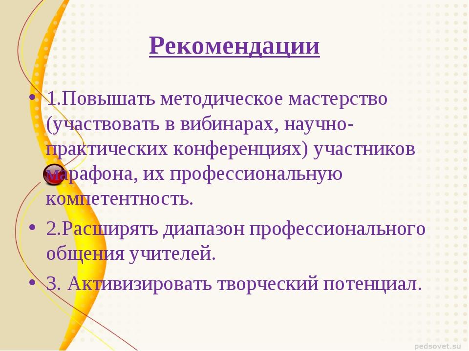 Рекомендации 1.Повышатьметодическое мастерство (участвовать в вибинарах, нау...