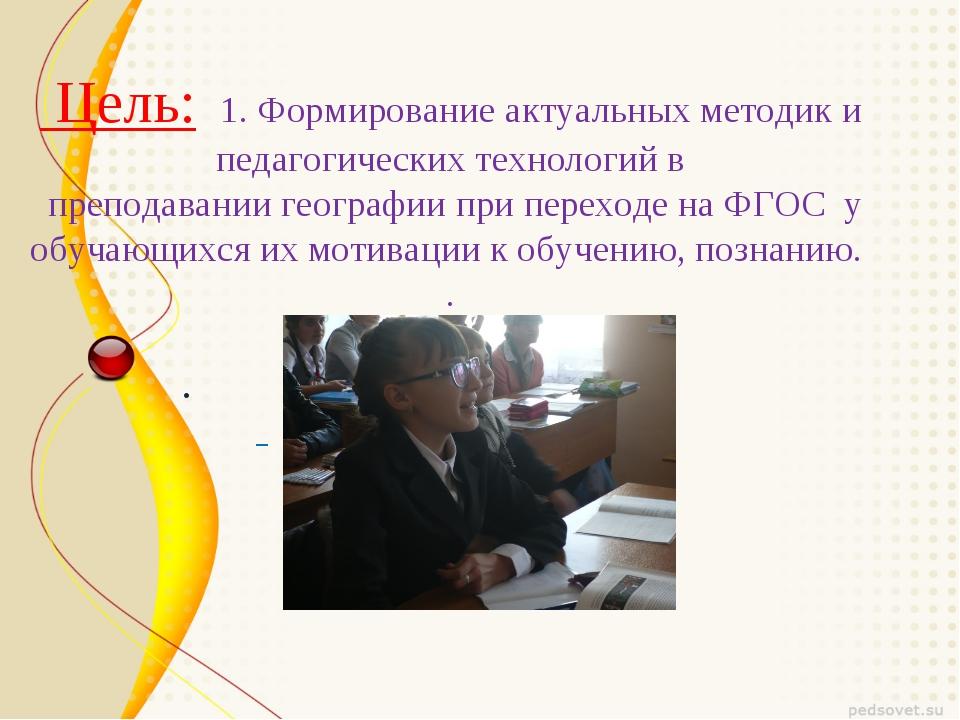 Цель: 1. Формирование актуальных методик и педагогических технологий в препо...