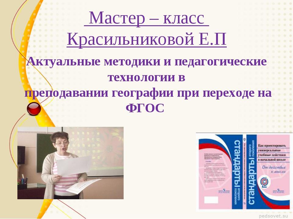 Мастер – класс Красильниковой Е.П Актуальные методики и педагогические техно...
