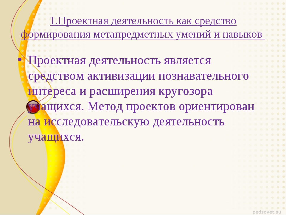 1.Проектная деятельность как средство формирования метапредметных умений и на...
