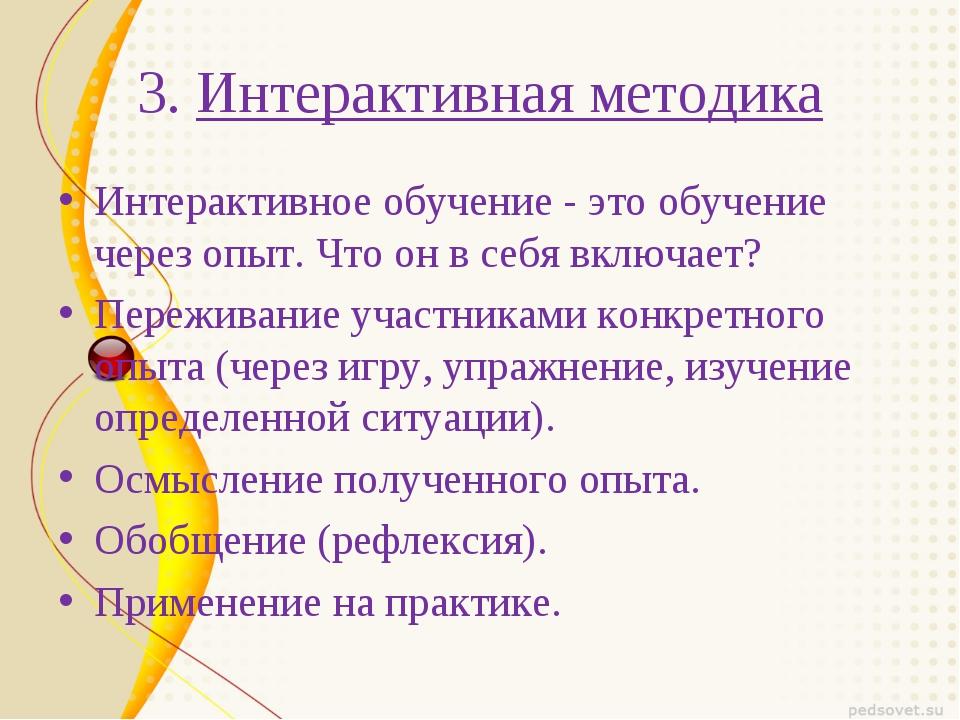 3. Интерактивная методика Интерактивное обучение - это обучение через опыт. Ч...
