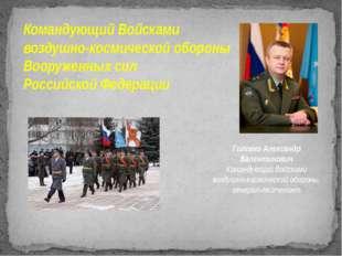 Командующий Войсками воздушно-космической обороны Вооруженных сил Российской