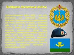 Воздушно-десантные войска Воздушно-десантные войска (ВДВ)— род войск Вооруже