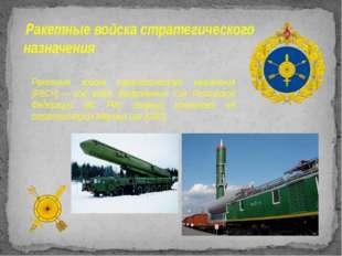 Ракетные войска стратегического назначения Ракетные войска стратегического н