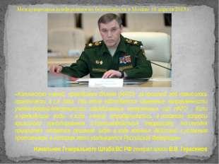 «Количество учений, проводимых блоком (НАТО), запрошлый год повысилось практ