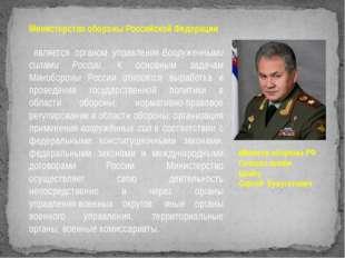 Министерство обороны Российской Федерации является органом управленияВооруже