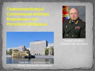 Главнокомандующий Сухопутными войсками Вооруженных сил Российской Федерации Г