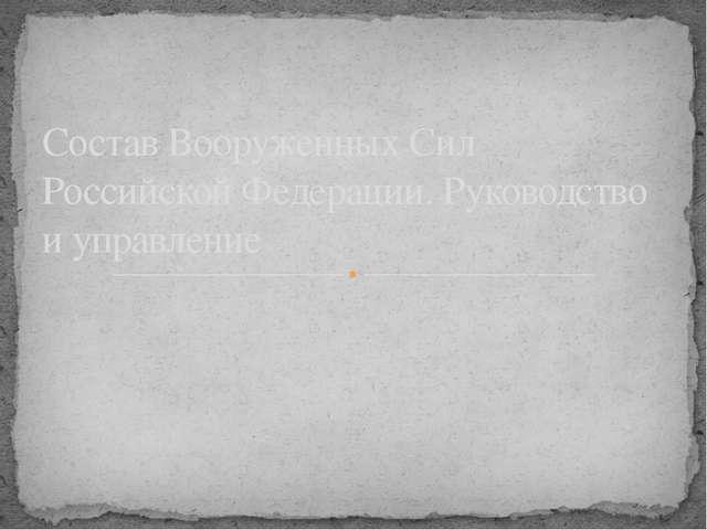 Состав Вооруженных Сил Российской Федерации. Руководство и управление