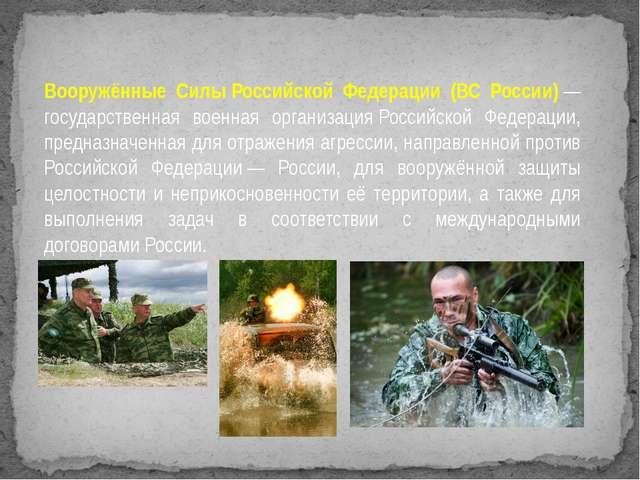 Вооружённые СилыРоссийской Федерации (ВС России)— государственная военная о...
