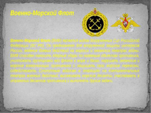 Военно-Морской Флот Военно-Морской Флот(ВМФ) является видом Вооруженных Сил...