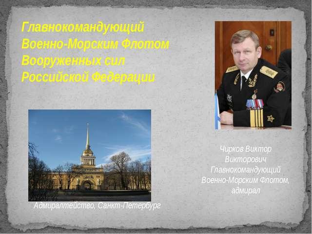 Главнокомандующий Военно-Морским Флотом Вооруженных сил Российской Федерации...