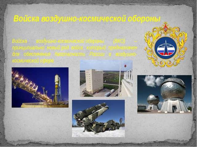 Войска воздушно-космической обороны Войска воздушно-космическойобороны (ВКО)...