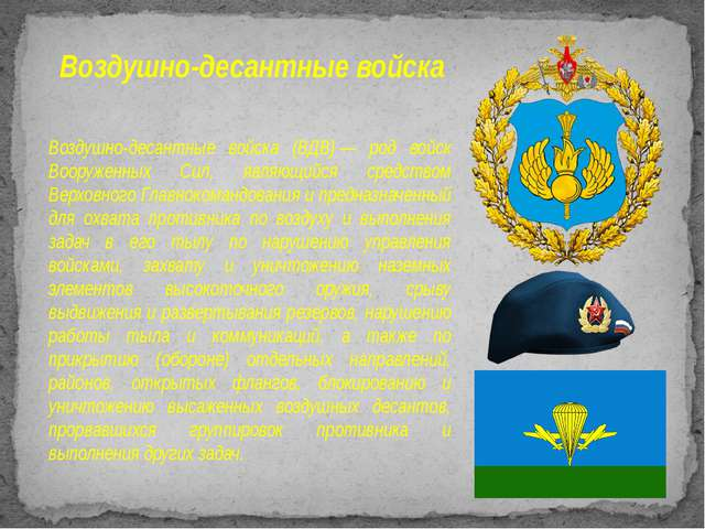 Воздушно-десантные войска Воздушно-десантные войска (ВДВ)— род войск Вооруже...