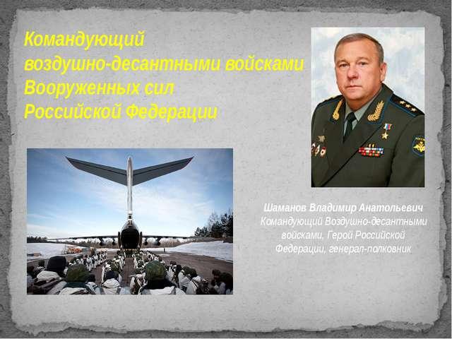 Командующий воздушно-десантными войсками Вооруженных сил Российской Федерации...