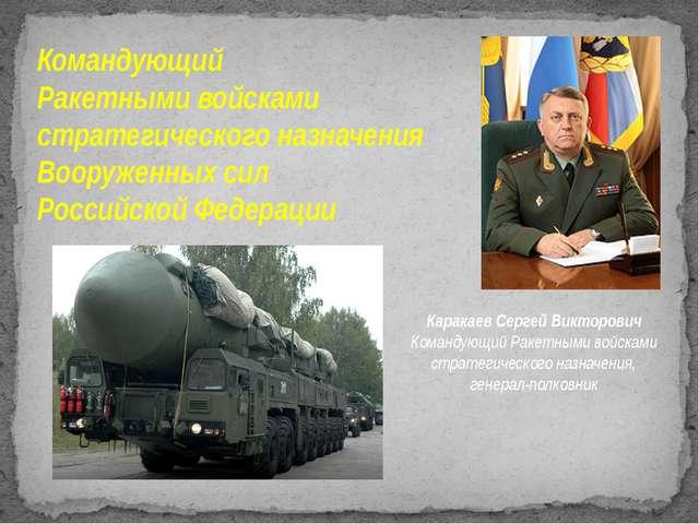 Командующий Ракетными войсками стратегического назначения Вооруженных сил Рос...