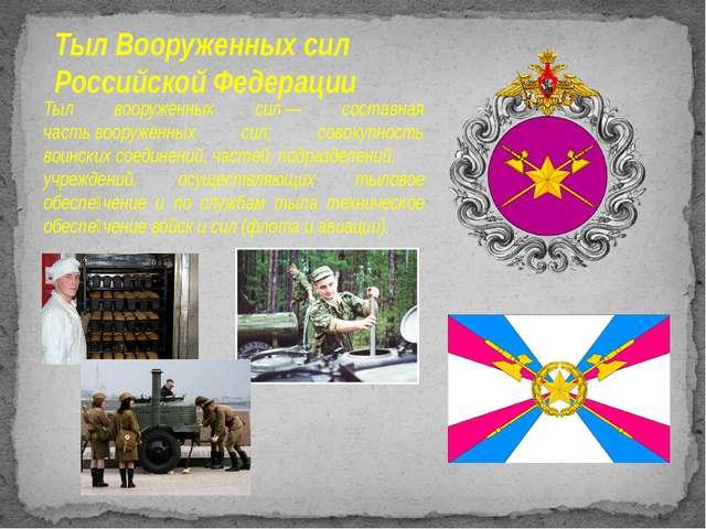 Тыл Вооруженных сил Российской Федерации Тыл вооружённых сил— составная част...