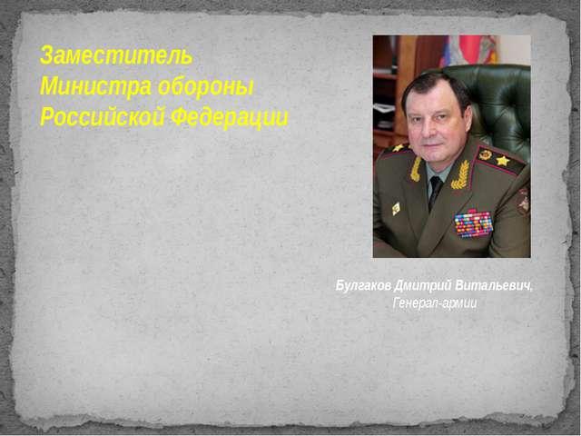 Заместитель Министра обороны Российской Федерации Булгаков Дмитрий Витальевич...