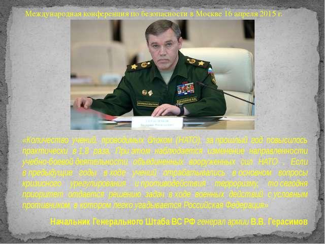 «Количество учений, проводимых блоком (НАТО), запрошлый год повысилось практ...