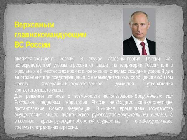 Верховным главнокомандующим ВС России являетсяпрезидент России. В случае агр...