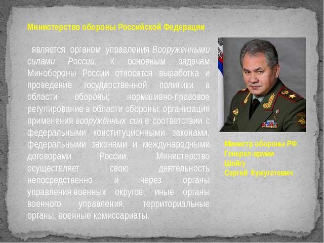 Министерство обороны Российской Федерации является органом управленияВооруже...
