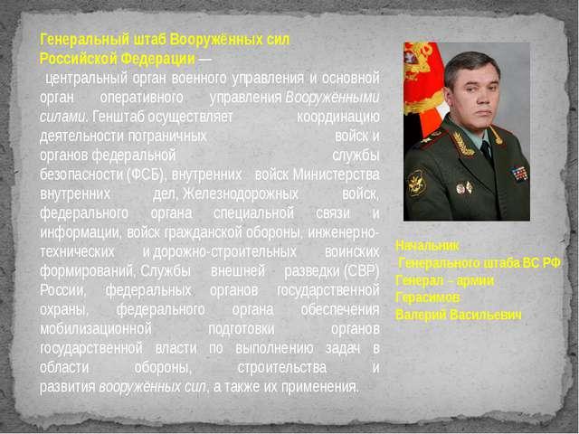 Генеральный штаб Вооружённых сил Российской Федерации— центральный орган вое...