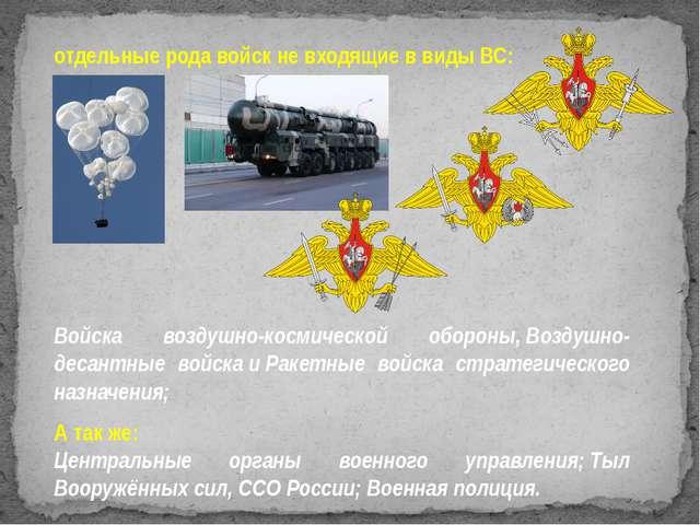 отдельные рода войск не входящие в виды ВС: Войска воздушно-космической обор...