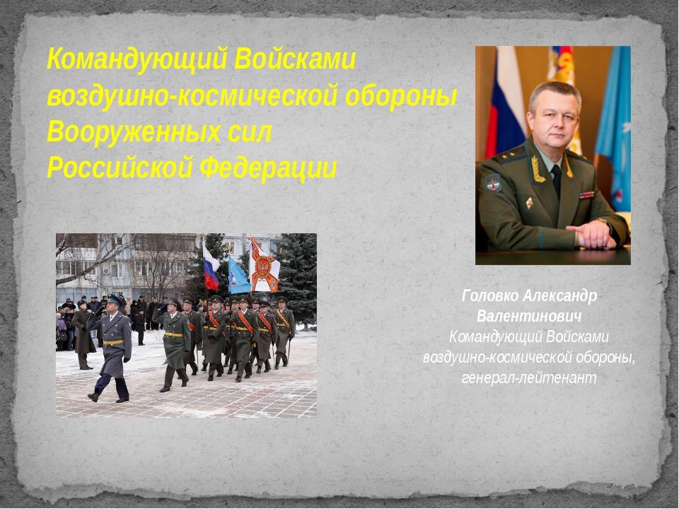 Командующий Войсками воздушно-космической обороны Вооруженных сил Российской...