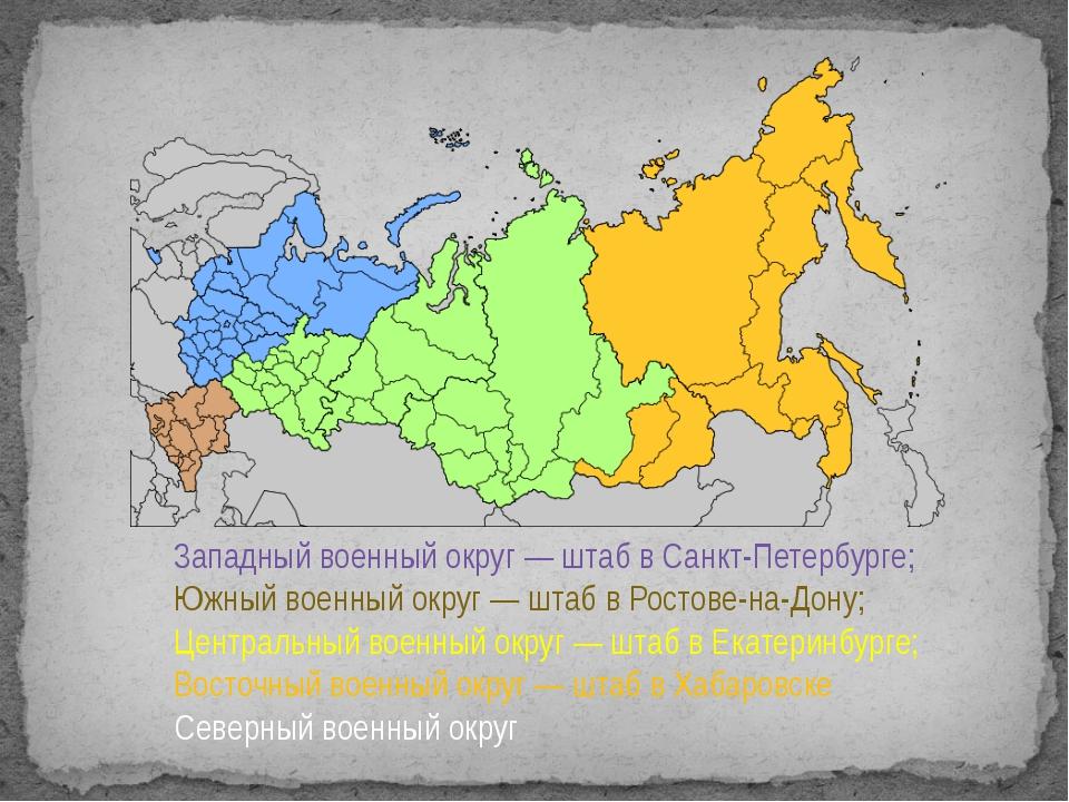 Западный военный округ—штабвСанкт-Петербурге; Южный военный окр...