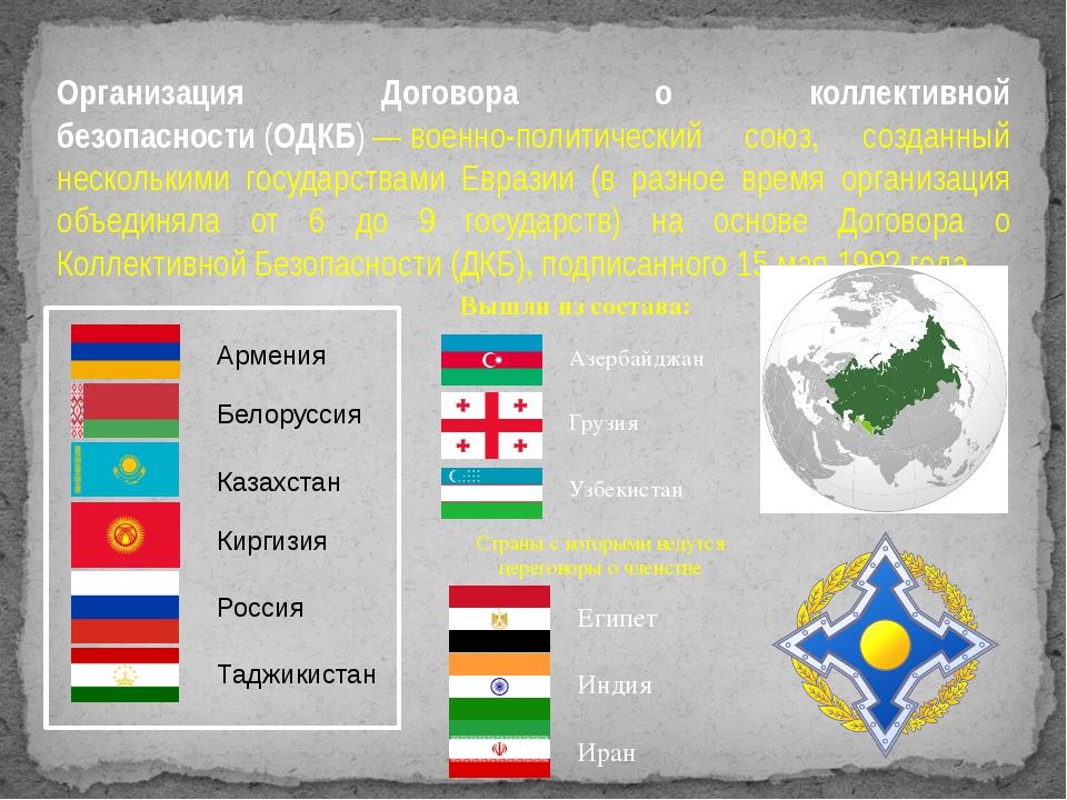 Организация Договора о коллективной безопасности(ОДКБ)—военно-политический...