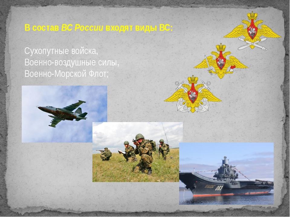 В составВС Россиивходятвиды ВС: Сухопутные войска, Военно-воздушные силы...