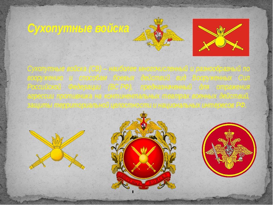 Сухопутные войска Сухопутные войска (СВ)– наиболее многочисленный и разнообр...