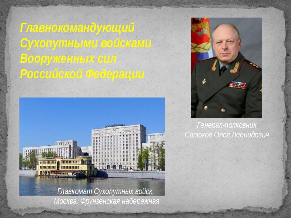 Главнокомандующий Сухопутными войсками Вооруженных сил Российской Федерации Г...