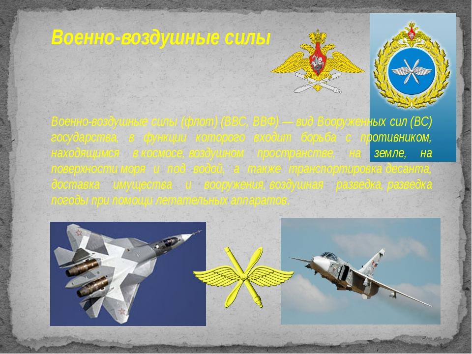 Военно-воздушные силы Военно-воздушные силы (флот)(ВВС, ВВФ)—вид Вооруженн...