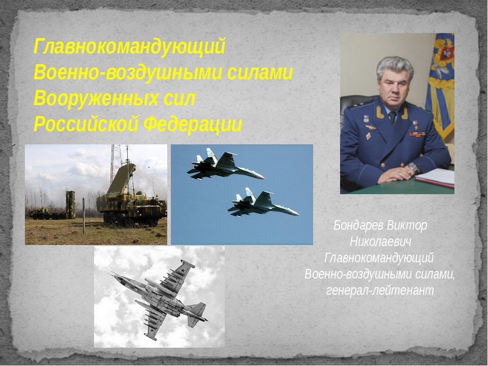 Главнокомандующий Военно-воздушными силами Вооруженных сил Российской Федерац...