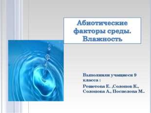 Выполнили учащиеся 9 класса : Решетова Е. ,Солопов К., Солопова А., Поспелов