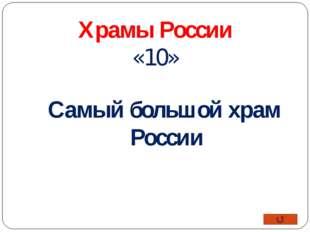 Исторические личности «30» Этот правитель России стал первым императором