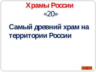 Исторические личности «50» В романе «Война и мир» Л.Н. Толстого насчитывается
