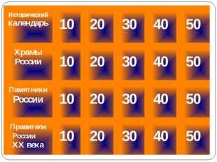 Иваны в Российской истории «30» Этот Иван никогда не правил, но изображен вме
