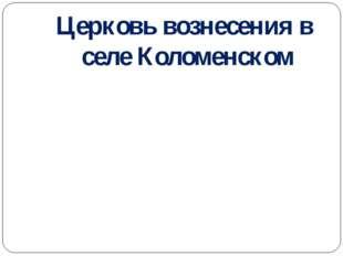 Памятники России «10» Памятник этому несостоявшемуся царю стоит в Угличе