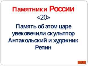 Правители России XX века «10» Памятники этому правителю стоят в большинстве г