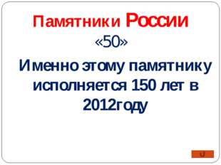 Иваны в Российской истории «10» В русских сказках Иван либо дурак, либо…