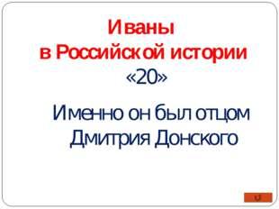 «Слово о полку Игореве» Дом великого русского актера Михаила Щепкина в Москве