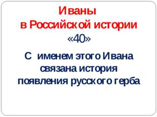 Князь Владимир («огнем и мечем» крестил Русь)