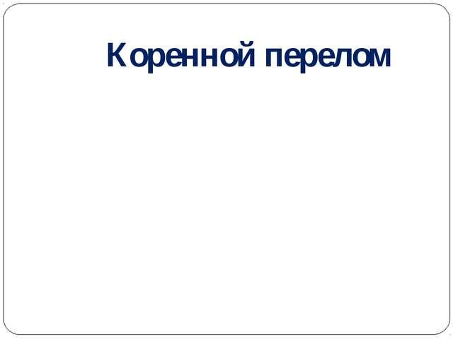 1812год «40» Оригинал этого памятника русской литературы, был утрачен во врем...