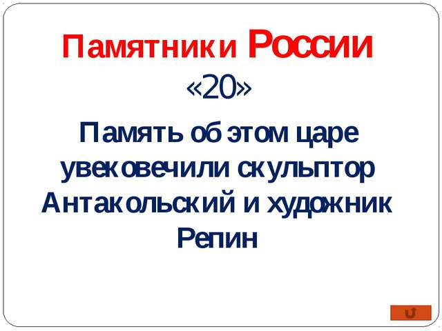 Правители России XX века «10» Памятники этому правителю стоят в большинстве г...