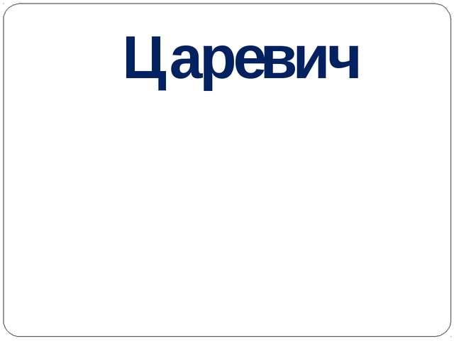 Д. Давыдов